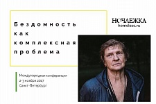 Nochlezhka to hold an international conference on homelessness