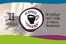 On 11 November Nochlezhka will run a coffee campaign