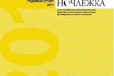 "Nochlezhka's annual report won the competition ""The Point of the Report"""