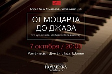 On 7 October Nochlezhka will hold another concert from the From Mozart to Jazz series