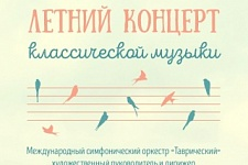 "On August 9 ""Nochlezhka"" will hold a concert of classical music"